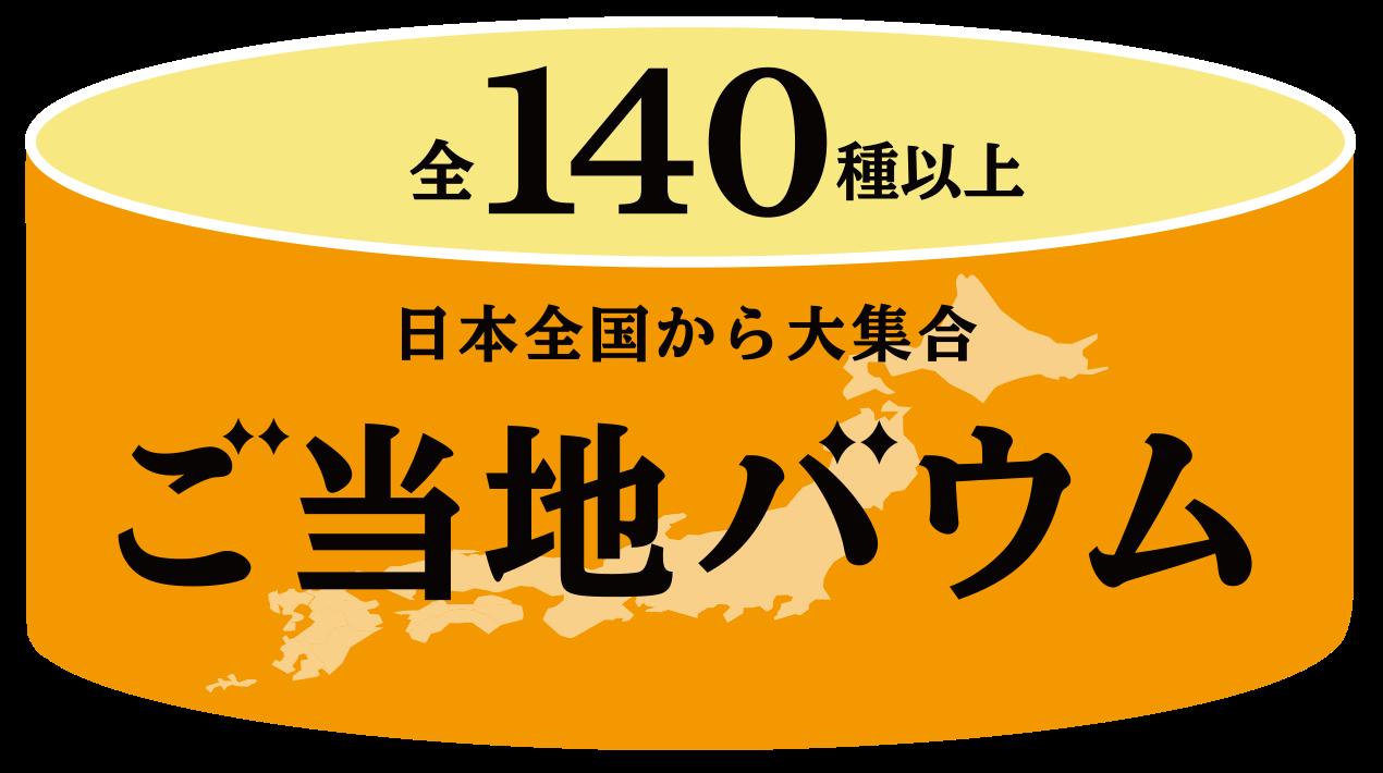 全140種類以上 日本全国から大集合 ご当地バウム