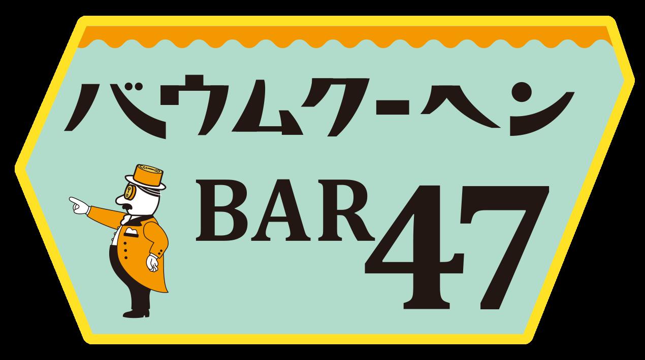 バウムクーヘン BAR47