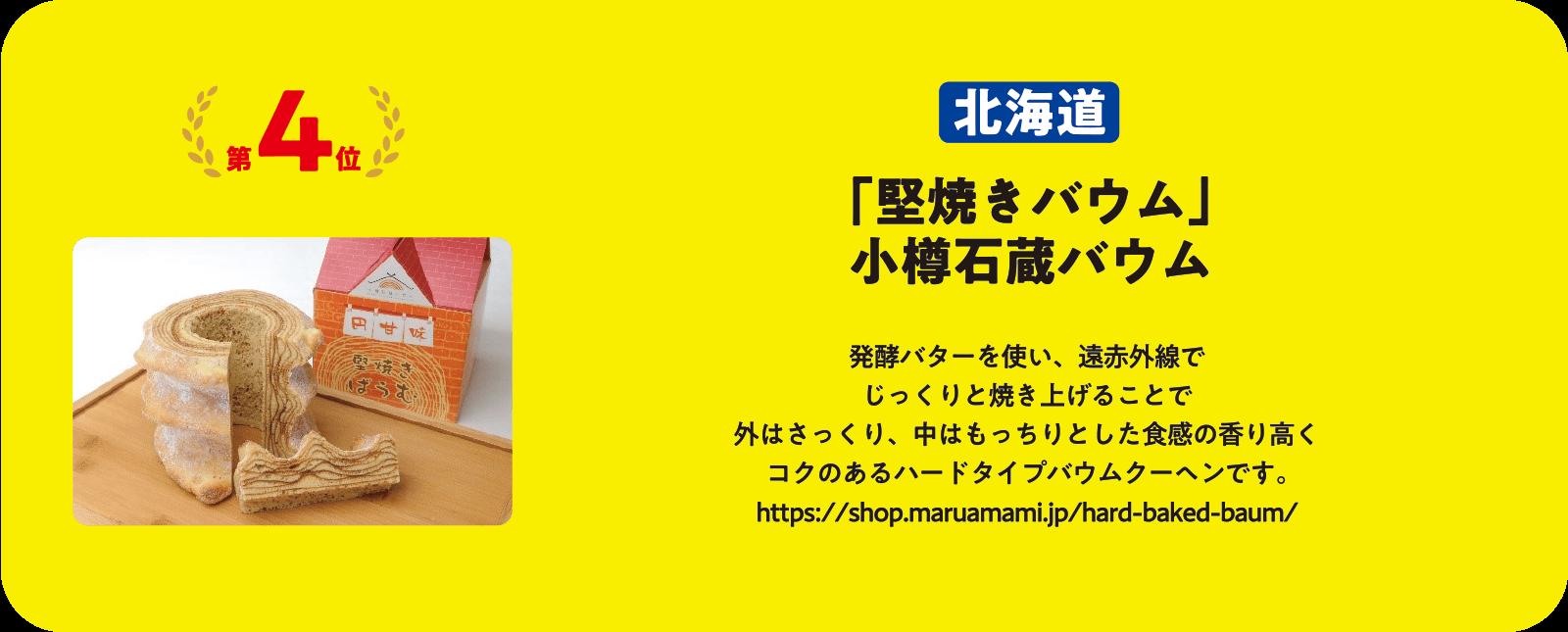 「堅焼きバウム」 小樽石蔵バウム