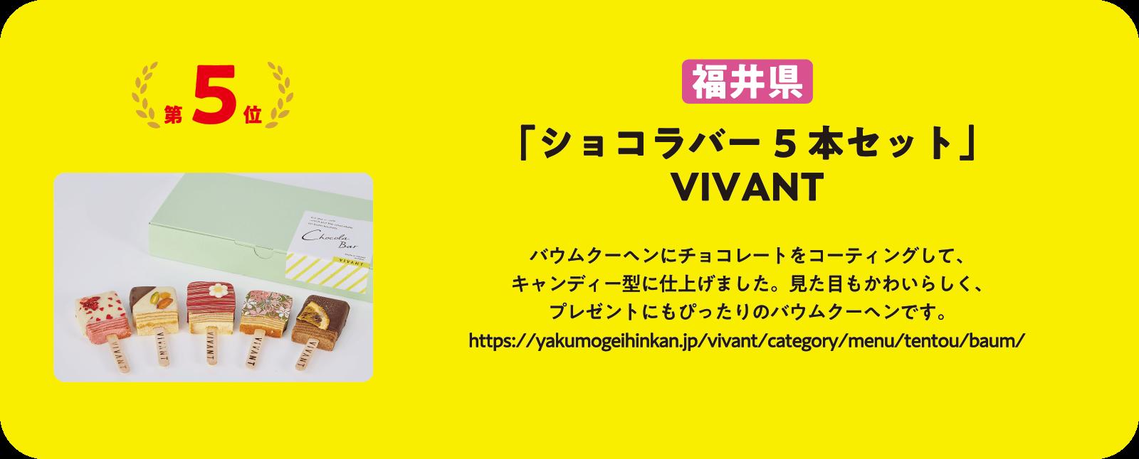 「ショコラバー5本セット」 VIVANT
