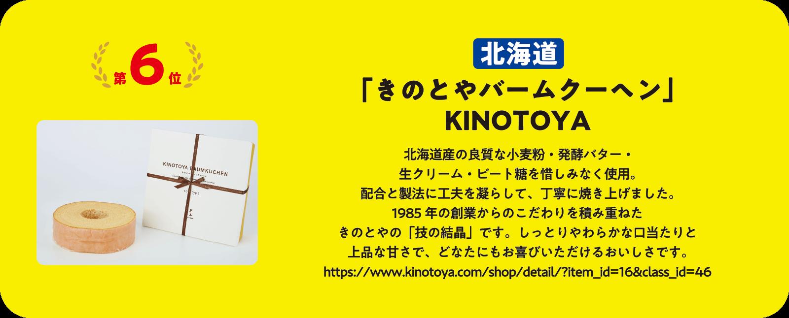 「きのとやバームクーヘン」 KINOTOYA