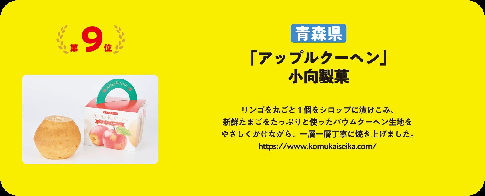 「アップルクーヘン」 小向製菓