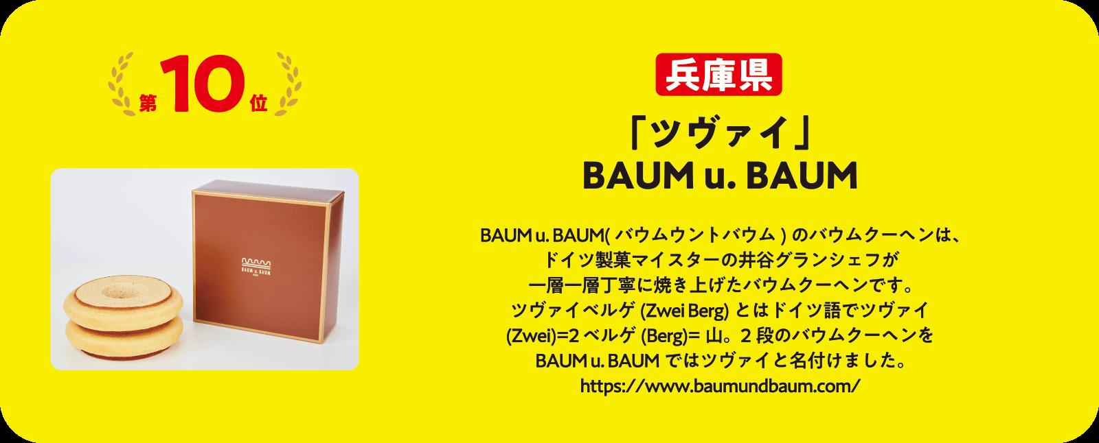 「ツヴァイ」 BAUM u. BAUM